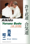 Shoji_Nishio_Yurusu_Budo